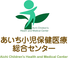 あいち小児保健医療総合センター Aichi Children's Health and Medical Center
